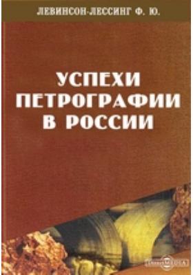 Успехи петрографии в России