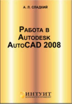 Работа в Autodesk AutoCAD 2008