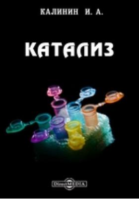 Катализ (ускорители химических реакций)