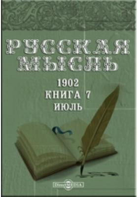 Русская мысль: журнал. 1902. Книга 7, Июль