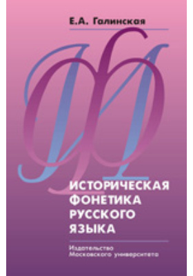 Историческая фонетика русского языка: учебное пособие