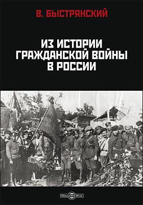 Из истории гражданской войны в России: публицистика