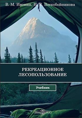 Рекреационное лесопользование: учебник