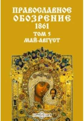Православное обозрение: журнал. 1861. Том 5, Май-август