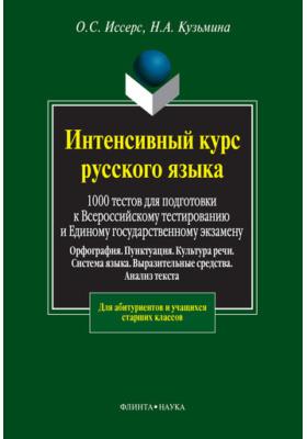 Интенсивный курс русского языка: 1000 тестов для подготовки к Всероссийскому тестированию и Единому государственному экзамену