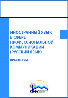 Иностранный язык в сфере профессиональной коммуникации (русский язык): практикум