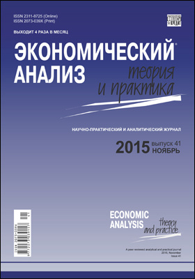 Экономический анализ = Economic analysis : теория и практика: журнал. 2015. № 41(440)