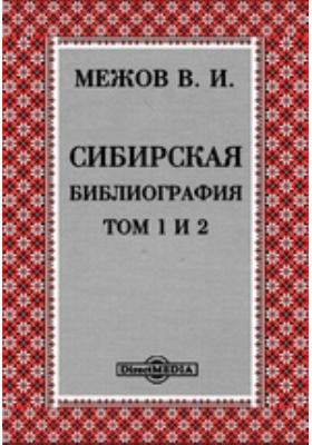 Сибирская библиография. Т. 1. 2