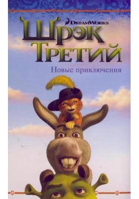 Шрэк Третий. Новые приключения = Shrek the Third: The Junior Novel