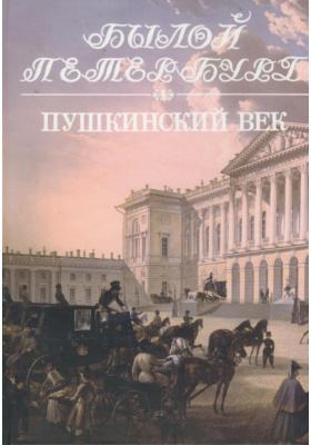 Пушкинский век. Книга 1 : Панорама столичной жизни