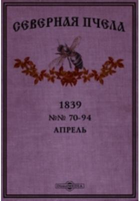Северная пчела: журнал. 1839. №№ 70-94, Апрель