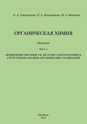 Органическая химия : Практикум: учебное пособие, Ч. 3. Применение методов УФ, ИКи ПМР спектроскопии в структурном анализе органических соединений
