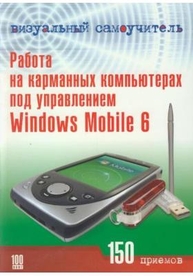 Визуальный самоучитель. Работа на карманных компьютерах, смартфонах и коммуникаторах под управлением Windows Mobile 6