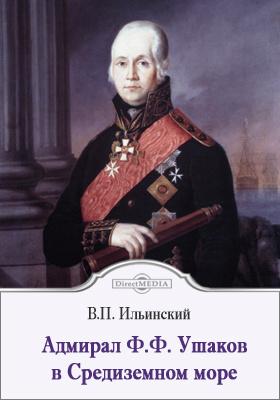 Адмирал Ф.Ф. Ушаков в Средиземном море (1799 г.)