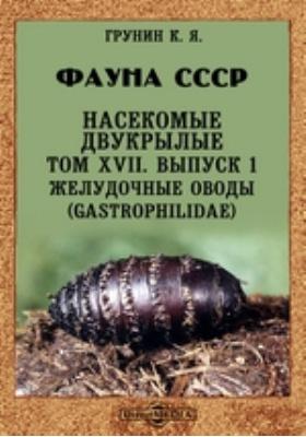Фауна СССР. Насекомые двукрылые. Желудочные оводы (Gastrophilidae). Т. XVII, Вып. 1