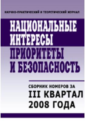 Национальные интересы = National interests : приоритеты и безопасность: научно-практический и теоретический журнал. 2008. № 7/9