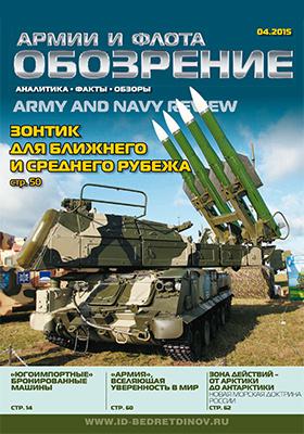 Обозрение армии и флота : аналитика, факты, обзоры: журнал. 2015. № 4(59)
