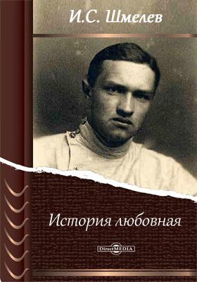 История любовная: художественная литература