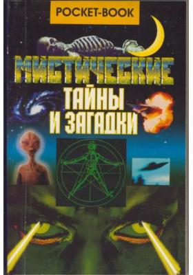 Мистические тайны и загадки