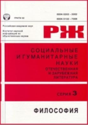 Реферативный журнал. Серия 3. Философия: журнал. 2011. № 1