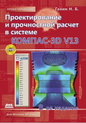 Проектирование и прочностной расчет в системе КОМПАС-3D V13