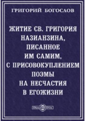 Житие Св. Григория Назианзина, писанное им самим, с присовокуплением поэмы на несчастия в его жизни