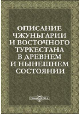 Описание Чжуньгарии и Восточного Туркестана в древнем и нынешнем состоянии, Ч. 1-2