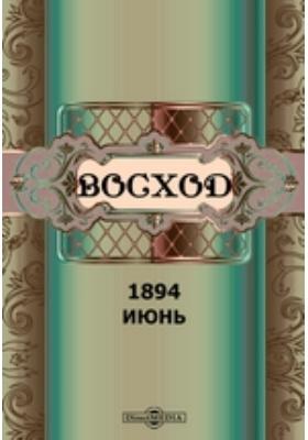 Восход. 1894. Июнь
