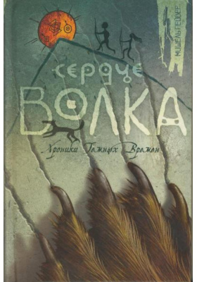 Сердце Волка = Spirit Walker : Приключенческая повесть