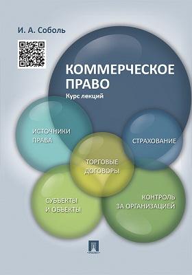 Коммерческое право : курс лекций: учебное пособие