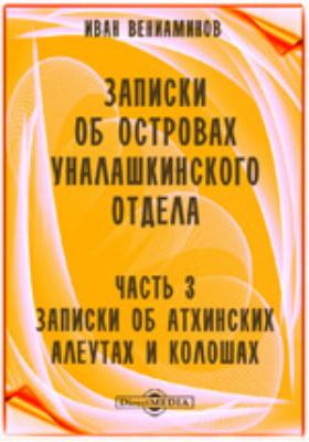 Записки об островах Уналашкинского отдела, Ч. 3. Записки об Атхинских алеутах и колошах