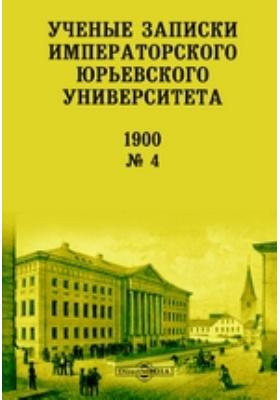 Ученые записки Императорского Юрьевского Университета: газета. № 4. 1900