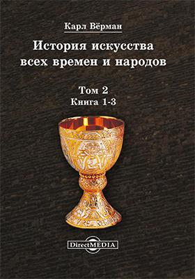 История искусства всех времен и народов: монография. Том 2, книги 1-3. Европейское искусство Средних веков