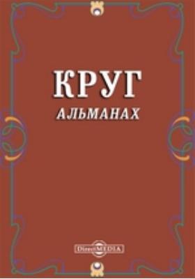 Круг: альманах. 1936