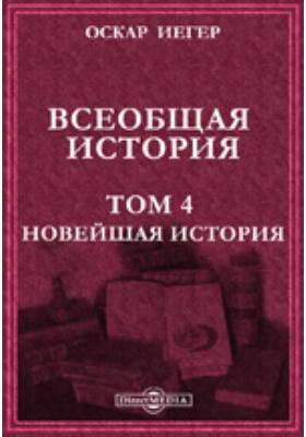 Всеобщая история в четырех томах. Т. 4. Новейшая история