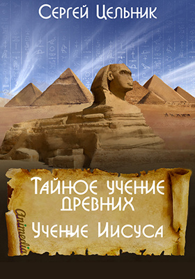 Тайное учение древних. Учение Иисуса