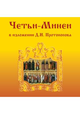 Четьи-Минеи в изложении Д.И. Протопопова