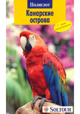 Канарские острова : Путеводитель с мини-разговорником. 4-е издание