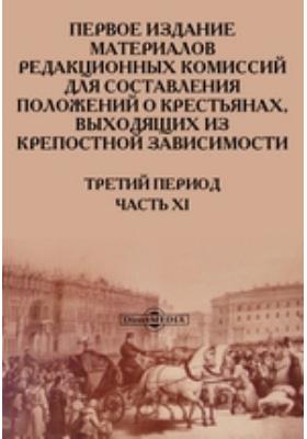 Первое издание материалов Редакционных Комиссий : для составления положений о крестьянах, выходящих из крепостной зависимости, Ч. XI. Третий период