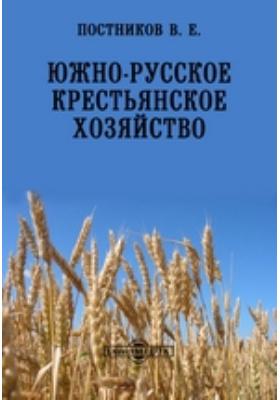 Южно-русское крестьянское хозяйство