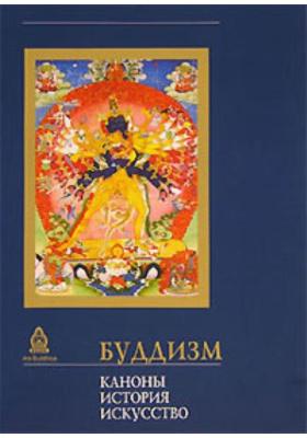 Буддизм. Каноны, история, искусство