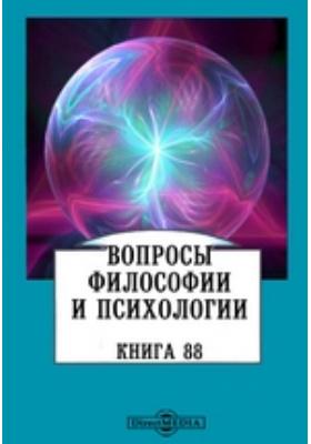 Вопросы философии и психологии: журнал. 1907. Книга 88