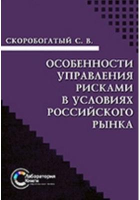 Особенности управления рисками в условиях российского рынка