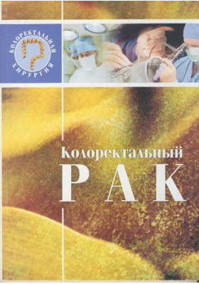 Колоректальный рак : Учебное пособие для слушателей системы последипломного медицинского образования