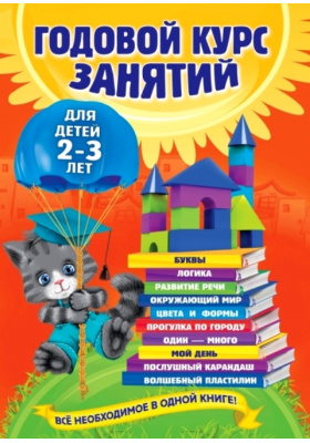 Годовой курс занятий : Для детей 2-3 лет