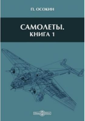 Самолеты: учебник. Книга 1