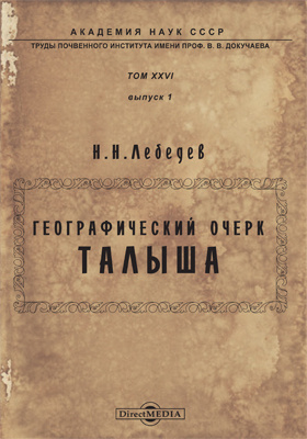 Географический очерк Талыша = The Talysh. Geographical study: научно-популярное издание. Том 26. Выпуск 1