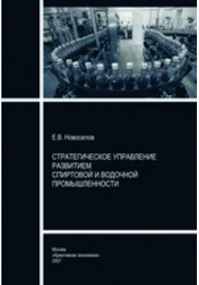 Стратегическое управление развитием спиртовой и водочной промышленности
