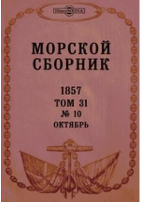 Морской сборник: журнал. 1857. Т. 31, № 10, Октябрь