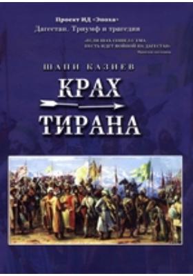 Крах тирана : исторический роман: научно-популярное издание